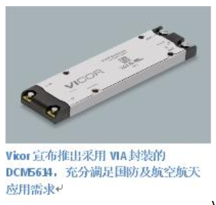 Vicor最新270V-28V DCM5614 以 96% 的效率提供1300W的功率
