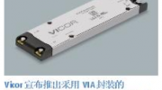 Vicor最新270V-28V DCM5614 以 96% 的效率ζ 提供1300W的功率