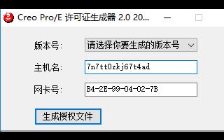 全系列許可證生成器Proekey2.0應用程序免費下載