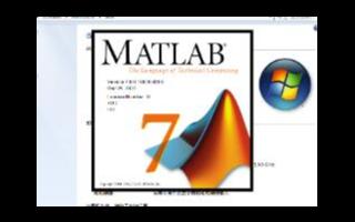 matlab7.0是哪一年的_matlab7.0是哪個版本