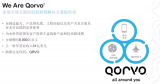 Qorvo PAC系列高集成度電機控制芯片及應用