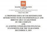 小米集团计划向专业投资者发行美元债券