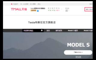 快讯:特斯拉宣布正式入驻天猫 开出首家第三方平台官方旗舰店