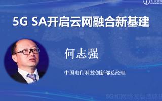 何志強:云網融合是新基建核心特征,5G開啟云網融合新時代