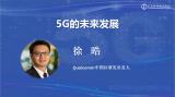 徐晧:全球5G部署速度加快,毫米波技术是5G设计核心技术