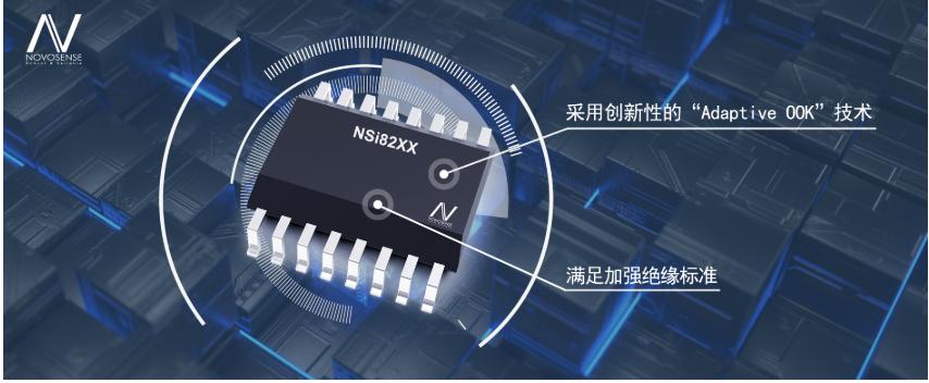 """纳芯微推基于""""Adaptive OOK""""新一代增强型数字隔离芯片NSi82xx系列"""