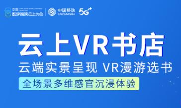 5G+新阅读时代吹响VR全景阅读,咪咕中信推出云...