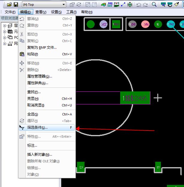 PADS Layout軟件中過濾器的應用