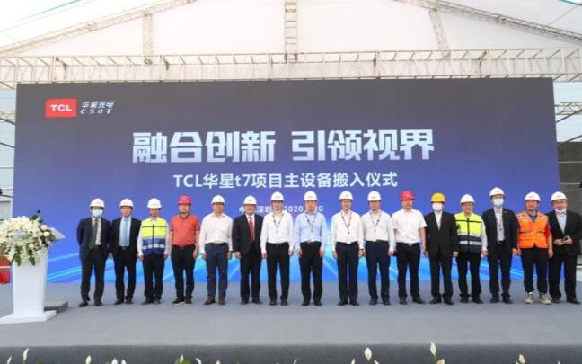 投資426.8億元!TCL華星光電第11代線項目主設備搬入