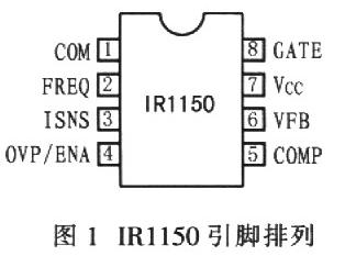 PFC控制器IRll50的的性能特点、引脚功能及...