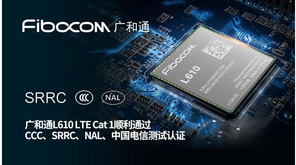 廣和通宣布L610 LTE Cat 1模組具備國內唯一量產出貨資質