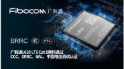 广和它在床底下响了半天才找到通宣布�I L610 LTE Cat 1模组具备国内唯一量产出货资∑ 质