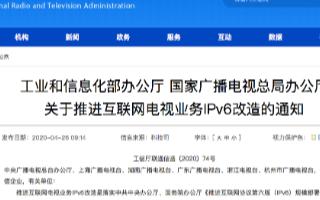 通知:建立互联网电视业务IPv6改造任务清单,Q...