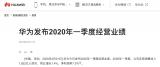 華為在官網上發布了2020年一季度經營業績