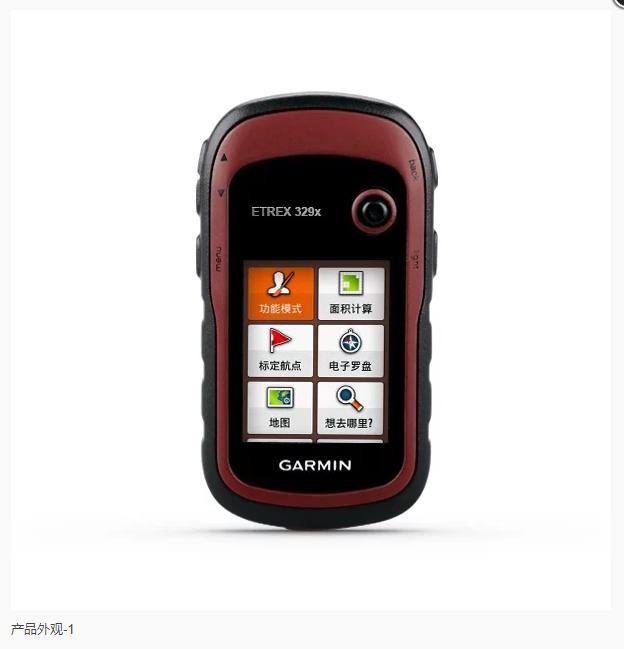 佳明手持GPS eTrex 329x
