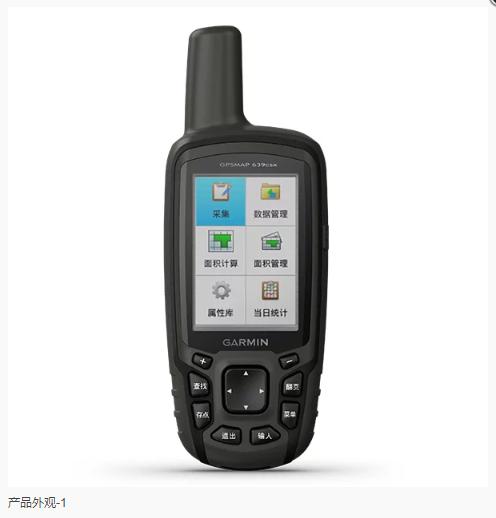 佳明手持GPS GPSMAP 639cxs