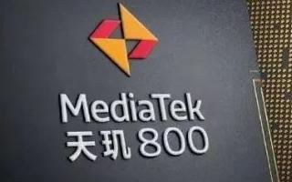 MediaTek天玑800将5G带入了中端市场