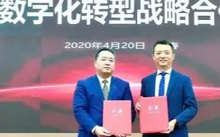 騰訊與中國一汽簽署數字化轉型深化合作協議