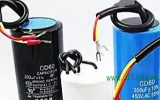 单相电机启动电容损坏的原因