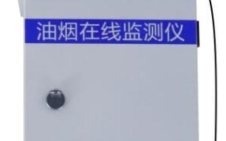 油烟检测设备主机RS-LB-110-Y