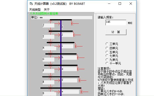 天线计算器V0.2的实用对象软件收费下载