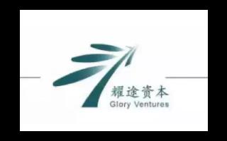 "5G射频前端芯片公司""至晟微电子""完成近亿元A轮融资"