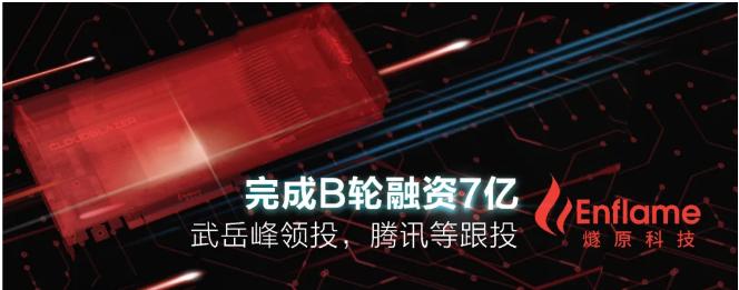 燧原科技宣布完成B轮融资7亿元人民币 将继续第二代云端训练及推断产品的开发