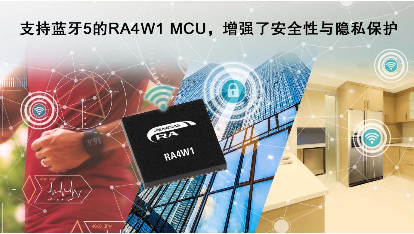瑞薩電子推出首款集成藍牙5 RA微控制器,可提供更強的安全性與隱私保護