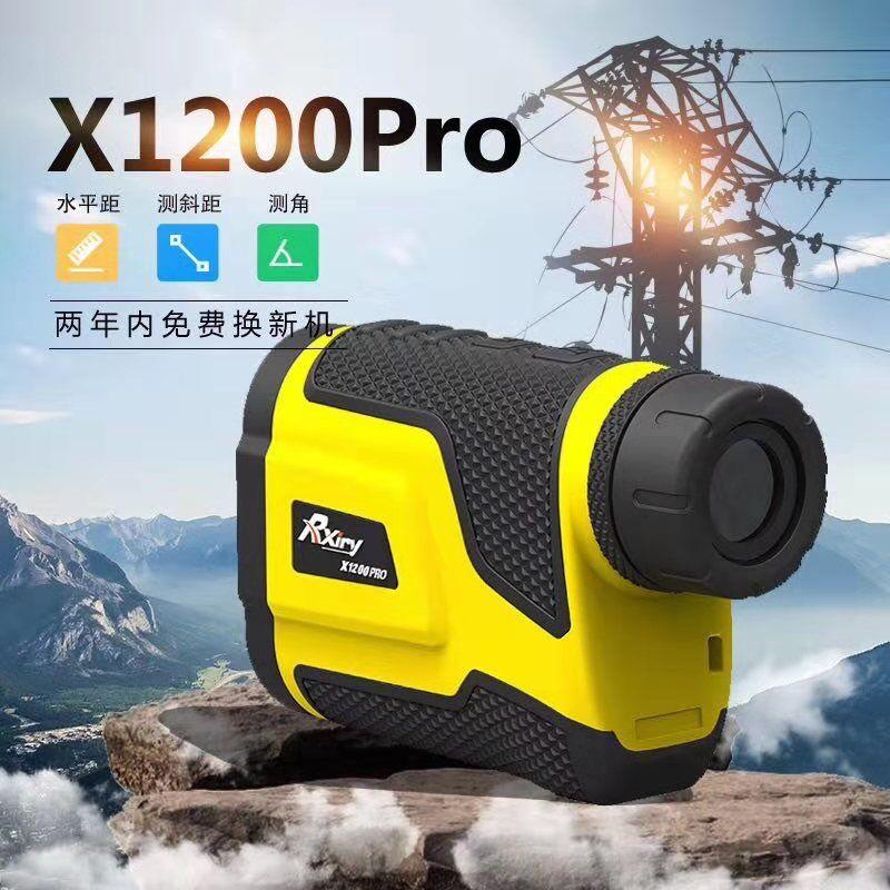 Rxiry昕銳X1200Pro激光測距儀
