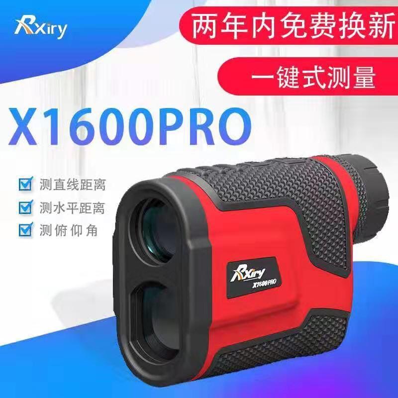 Rxiry昕銳X1600Pro激光測距儀