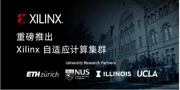 Xilinx 联手全球顶尖高校构建自适应计算研究集群