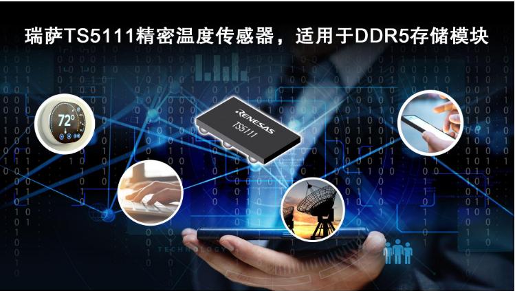 瑞薩電子推全新精密溫度傳感器TS5111,適用于DDR5存儲模塊