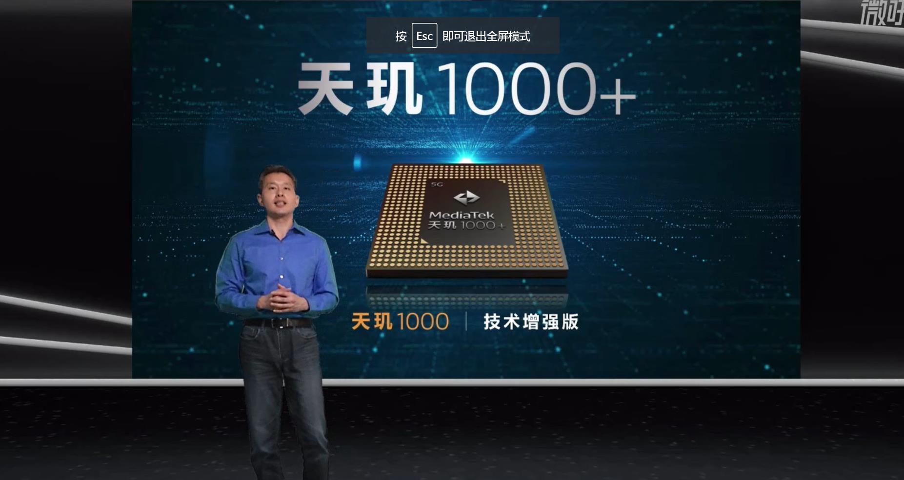 天玑1000+发布 联发科旗舰升级显露新动机