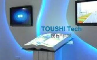 投石科技电力行业智能营业厅案例集合