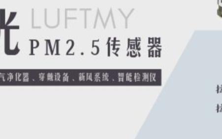 勒夫迈|什么pm2.5传感器模块好?性价比高的PM2.5传感器有哪些?
