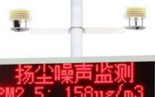 扬尘在线监控系统RS-ZSYC1-*