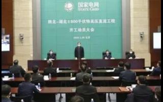 国家电网陕北湖北±800千伏特高压直流工程开工动员大会召开