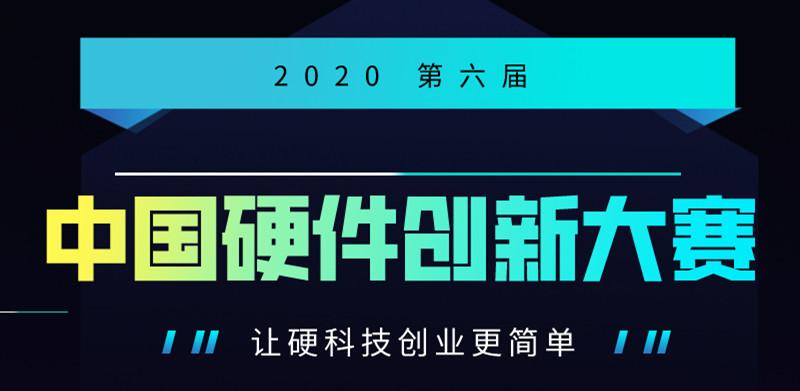 第十二届深创赛于线上正式启动 第六届硬创大赛同步开启