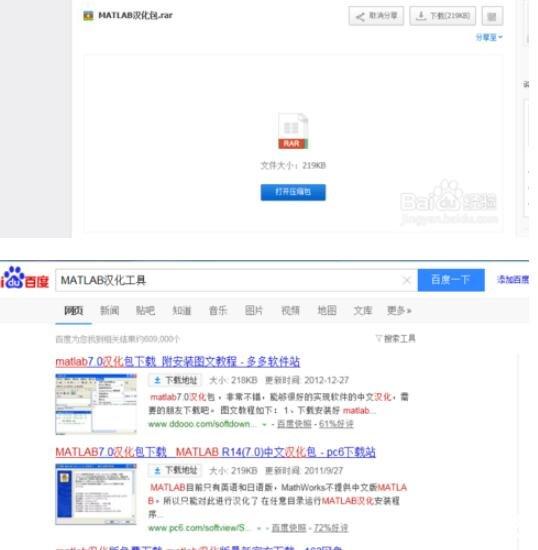 matlab7.0怎么設置中文_matlab7.0漢化教程及注意事項