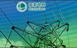 《国家电网有限公司关于全面深化改革奋力攻坚突破的意见》
