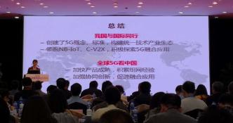 王志勤:全面提升5G網絡安全保障水平主要還面臨三個方面的挑戰