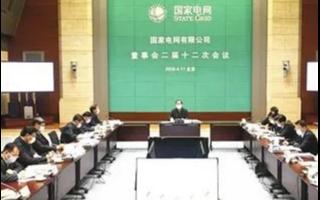 国家电网有限公司董事会二届十二次会议召开