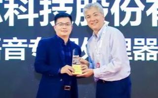 """全志科技智能语音专用处理器R328荣获""""2019..."""