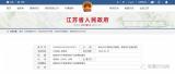 江蘇發布關于推進綠色產業發展的意見
