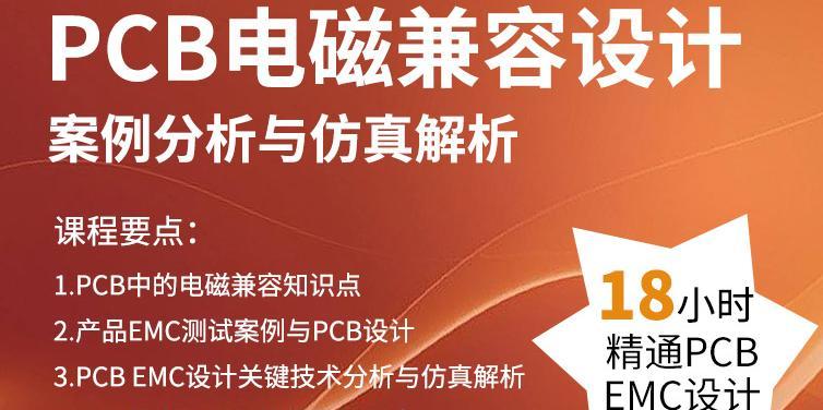 PCB電磁兼容設計案例分析與仿真解析