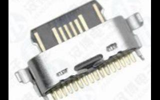 Type-C连接器的传输协议介绍