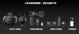 Insta360影石宣布完成数千万美元D轮融资