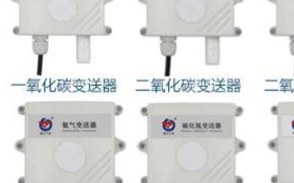 九种气体传感器在生活中的应用
