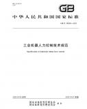 《工業機器人力控制技術規范》(GB/T 38559-2020)正式發布