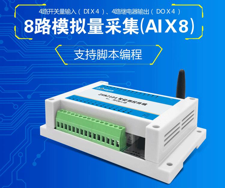 模拟量采集模块ZSR2184 4G的功能